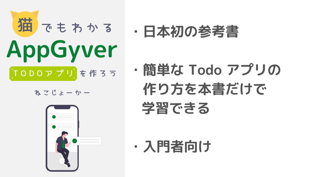 appgyver-todo-book